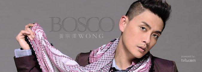 黃宗澤 Bosco Wong - TVB藝人資料 - tvb.com
