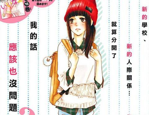 只要你說你愛我更新至第50話(44P) - 葉月鼎熱門免費漫畫 - TVBS漫畫