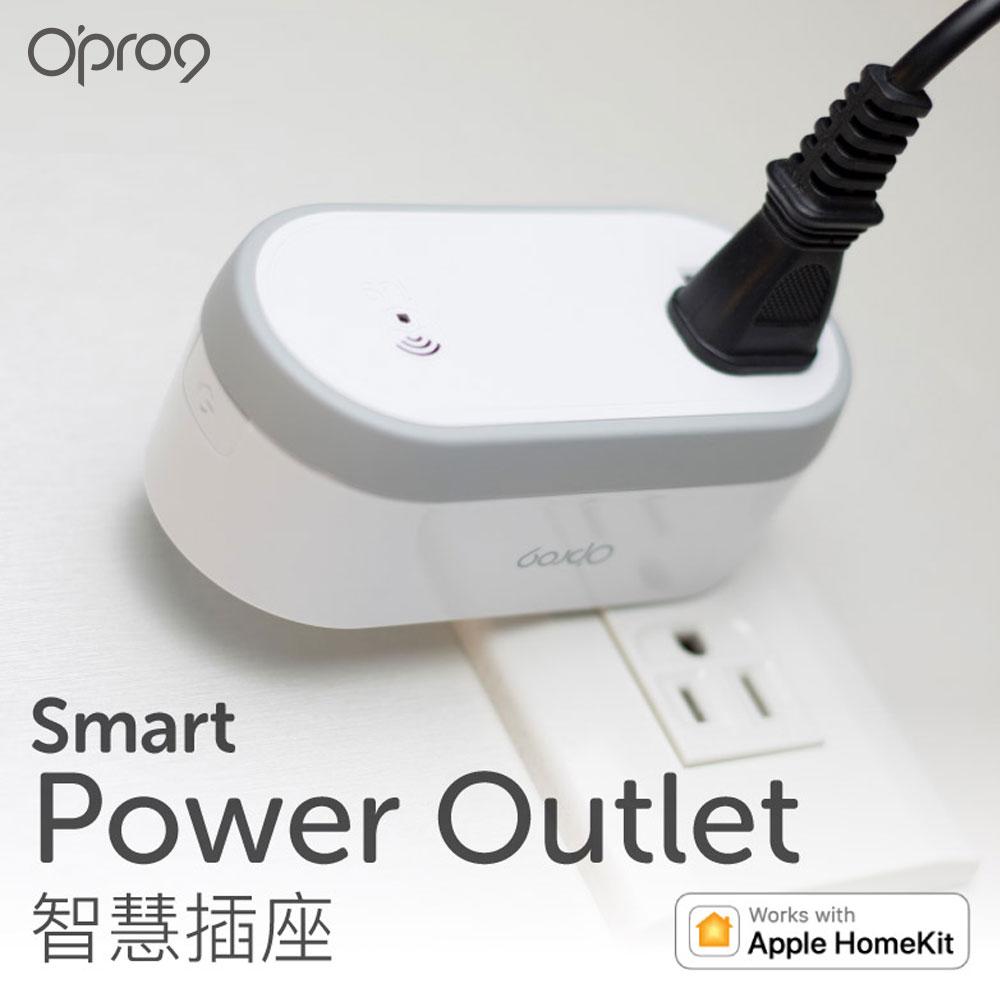 Opro9 | 智慧插座燈座組 | 有.設計 uDesign