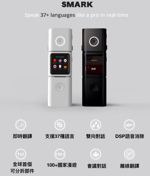 【集購】SMARK│Translator 37+語言 雙向分體式翻譯機 | 有.設計 uDesign
