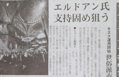 Ayasofya-i Kebir Cami-i Şerifi'ndeki ilk cuma namazı Japon basınında yankı buldu