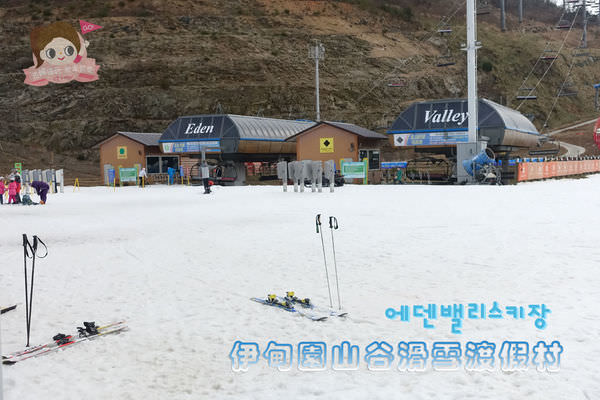慶尚南道景點.梁山市 | 冬天當然要滑雪! 距離釜山最近的滑雪場「伊甸園山谷滑雪渡假村 에덴밸리스키장 ...