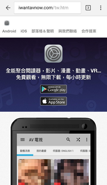 Setting 老司機專用謎片 AV 電視軟體下載@支援 Android / iOS | 跳板俱樂部
