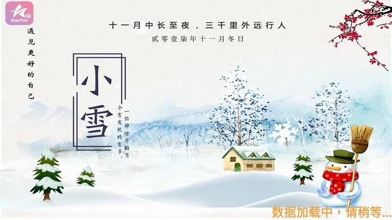 星火NEW直播手機網路電視@解鎖港臺不能看#最新 APK 下載 | 跳板俱樂部