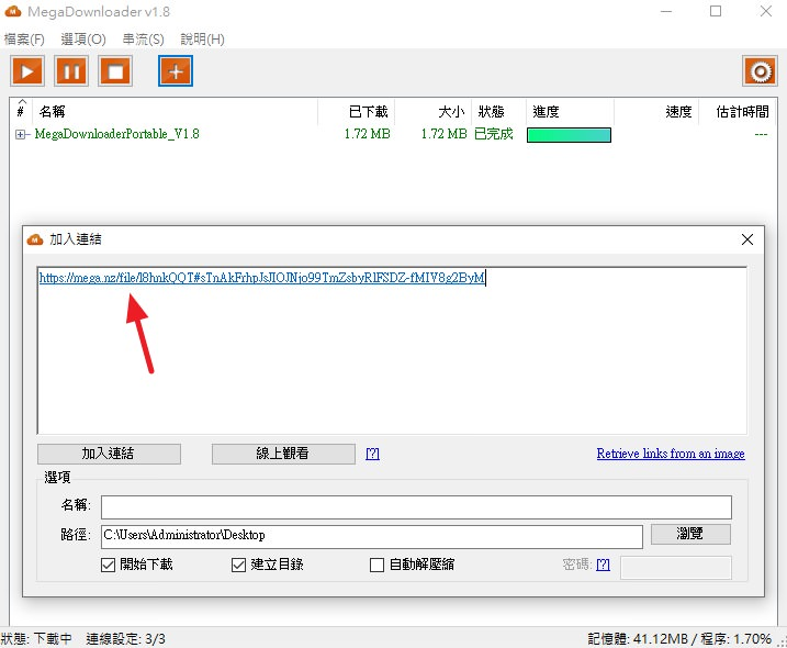 MegaDownloader 1.8 最新版破解 MEGA 流量無法下載限制   跳板俱樂部
