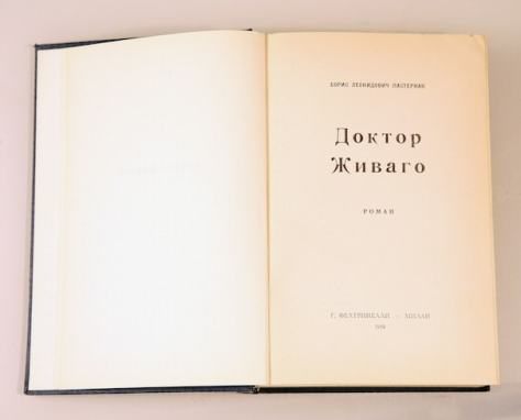 """The title page from a 1958 Russian-language edition of """"Doctor Zhivago"""" that the CIA arranged to have secretly printed in the Netherlands and distributed to Soviet tourists at the 1958 world's fair in Brussels."""