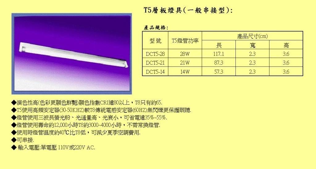 T5層板燈具 / T5燈具-LED燈-T8轉T5 / 臺灣黃頁詢價平臺