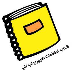 bazde.blogspot.com کتاب اطلاعات ضروری لپ تاپ برای موبایل - جاوا