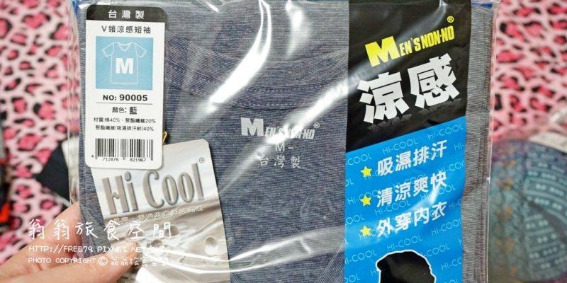 網路購物蕎琪內著品質好又平價;男女內衣褲清涼爽快排汗佳!