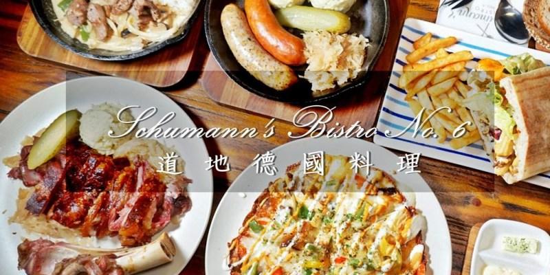 文山政大美食推薦|舒曼六號 Schumann's Bistro No. 6 傳遞德國原汁原味!(菜單menu價錢)