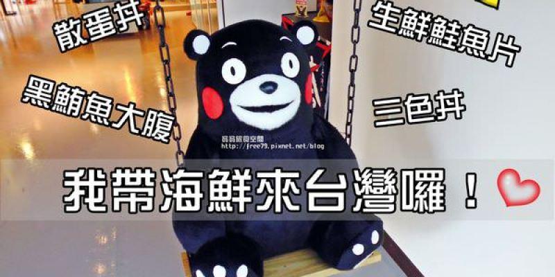 【松山美食】黑鮪魚大腹粉嫩好滋味!KUMA Sushi 熊本熊主题日本料理