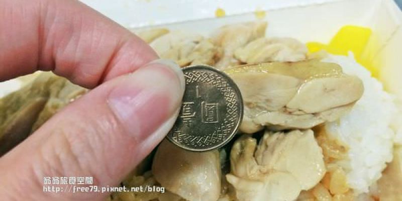 台北車站補習街美食推薦;雞肉飯是整隻雞腿肉切塊的喔!!//台北車站//中正區//補習街