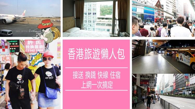 香港旅遊行前準備簽證、接送、換錢、機場快線、住宿、上網一次搞定!