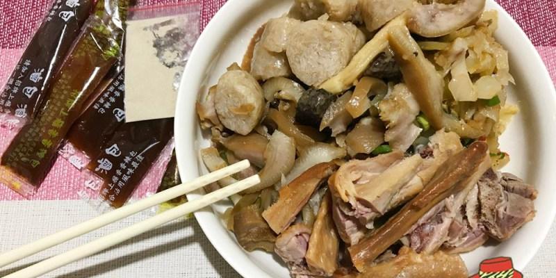 三重上營大屋滷味好吃又刷嘴;煙燻鴨酸菜超襯味!三重台北橋捷運站