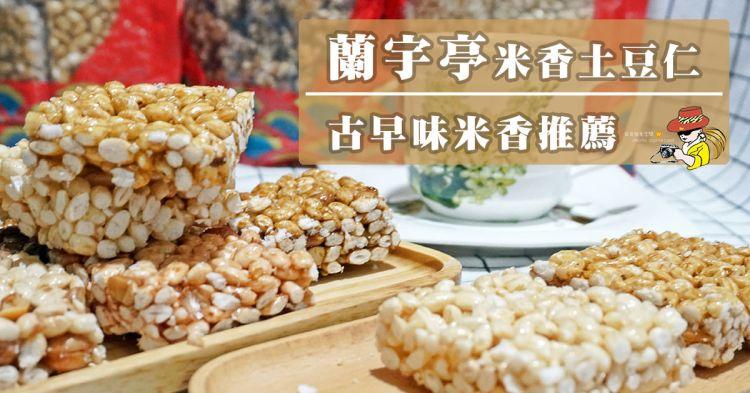 蘭宇亭米香土豆仁;網路宅配超夯古早味美食!文末抽獎送你吃!