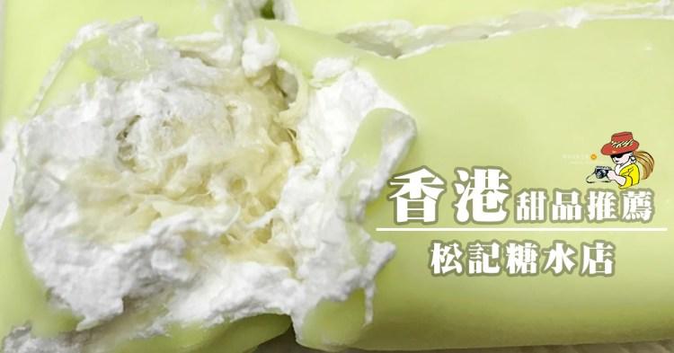 香港甜品推薦;松記糖水店榴槤班戟超好吃!榴槤控不要錯過!