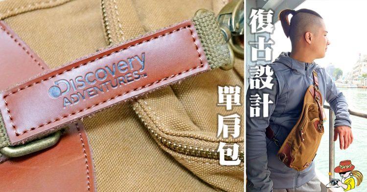 Discovery Adventures復古設計單肩包;使用方便又輕鬆!