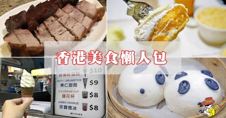 2018香港美食攻略、分區美食整理、行前準備攻略