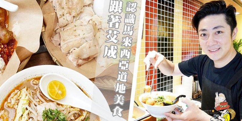 台北西門美食推薦 道地馬來西亞美食艾叻沙!台北正宗海南雞飯、椰漿飯、艾叻沙超好吃的啦!藝人艾成用心經營!