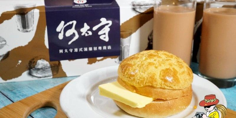 捷運公館商圈美食推薦|何太守港式菠蘿包專賣店 菠蘿包酥軟Q彈 港式奶茶秘製口感層次多!