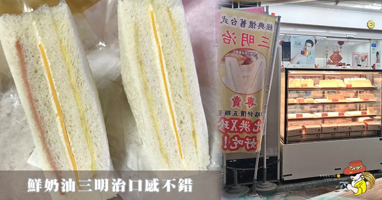 蘆洲美食推薦|經典懷舊台式 鮮奶油三明治 伯樂三明治