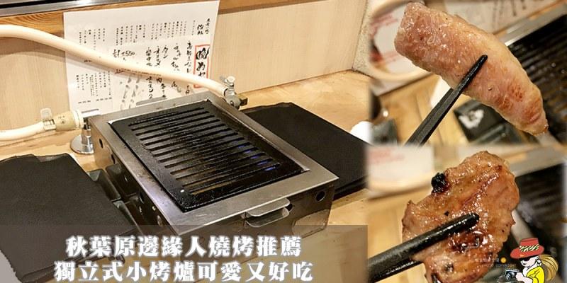 東京燒肉推薦 秋葉原駅 立喰い燒肉 治郎丸 立吞邊緣人燒肉  內有全分店地址資訊 250円就可以吃到A5/A4和牛