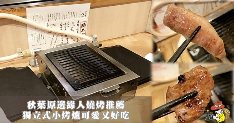 秋葉原燒肉|東京駅 立喰い燒肉 治郎丸 立吞邊緣人燒肉  內有全分店地址資訊 250円就可以吃到A5/A4和牛