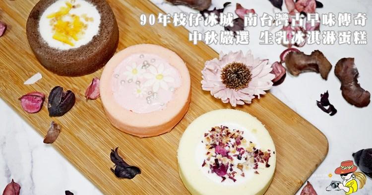 2018中秋節禮盒推薦 枝仔冰城生乳冰淇淋蛋糕 7-11限定預購 生乳蛋糕非常濃醇香!
