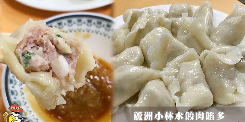 蘆洲純手工水餃推薦 蘆洲中興街小林純手工水餃 肉餡紮實美味 滷味好吃又順口