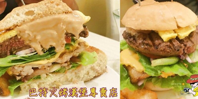 蘆洲美式漢堡推薦|巴特火烤漢堡專賣店 原味起司漢堡 花生蛋蛋雙倍肉片漢堡 漢堡麵包能吃出卡滋聲音喲!
