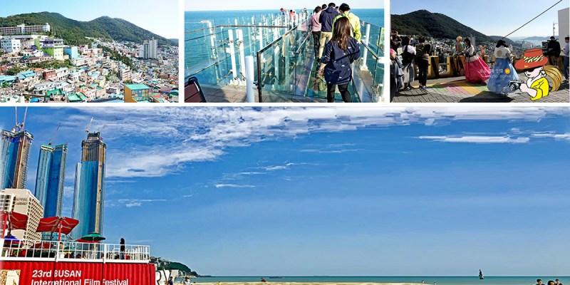 2019韓國釜山自由行懶人包攻略|接送 換錢 釜山輕軌 地鐵 住宿 上網一次搞定