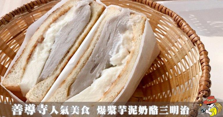 善導寺人氣美食|爆漿芋泥奶酪三明治 滿樂鐵板吐司