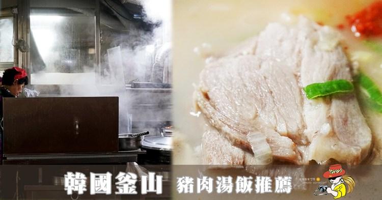 韓國釜山美食推薦|釜山西面必吃 松亭3代豬肉湯飯(송정3대국밥)70年老店推薦