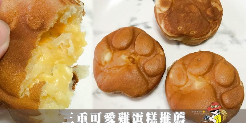 蘆洲美食推薦 蹼柴燒可愛狗腳印雞蛋糕 雙色起司好吃!