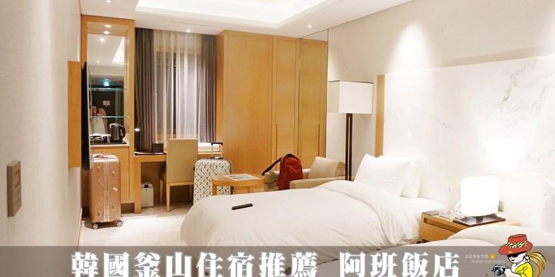 釜山西面住宿推薦 釜山阿爾班酒店Arban Hotel Busan 阿班飯店 乾淨舒適 物超所值!文末教大家叫橋村炸雞교촌치킨外賣