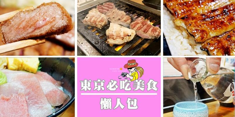 2019日本東京必吃美食懶人包|秋葉原鰻魚飯必吃 秋葉原邊緣人燒肉必吃 石板炸牛排必吃 築地市場鮪魚大腹必吃