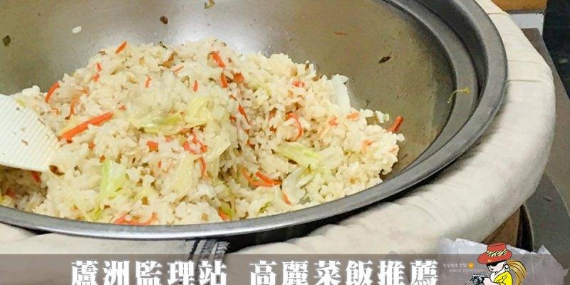 蘆洲監理站美食推薦 鮮味軒高麗菜飯推薦 俗又大碗!