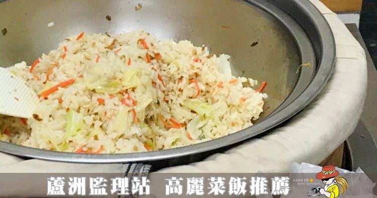 蘆洲監理站美食推薦|鮮味軒高麗菜飯推薦 俗又大碗!(菜單menu價錢)