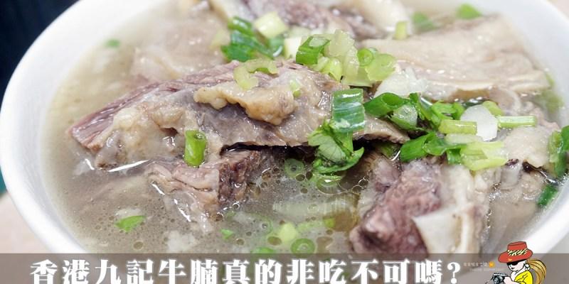香港中環人氣排隊美食|九記牛腩真的沒有到非吃不可 上湯牛爽腩朋友吃到氣PUPU(菜單menu價錢)