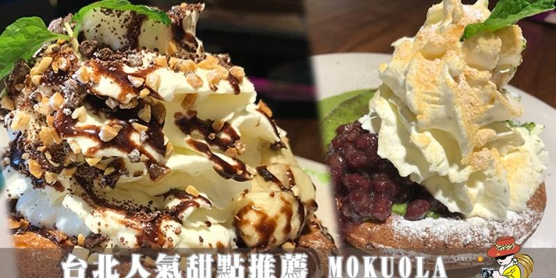 台北微風甜點推薦 日本MOKUOLA日式鬆餅 鮮奶油綿密好吃!(菜單menu價錢)