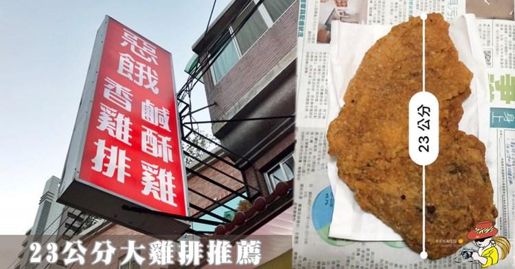 徐匯中學站美食推薦|惡餓鹹酥雞 23公分香雞排一塊才55元!熊卡貼有優惠!