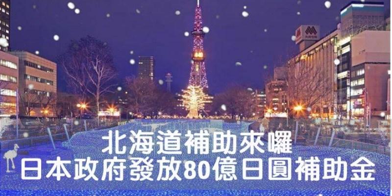 北海道旅遊補助必看 台灣已經有23間旅行社申請補助成功!文末有台灣旅行社資訊 大家不要放棄補助機會!