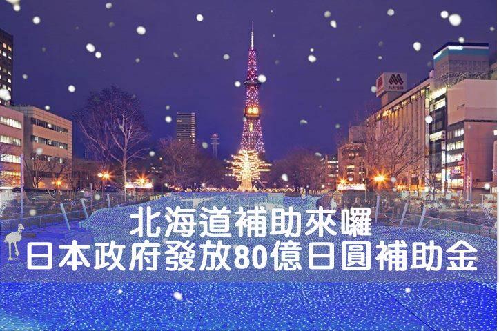 北海道旅遊補助必看|台灣已經有23間旅行社申請補助成功!文末有台灣旅行社資訊 大家不要放棄補助機會!
