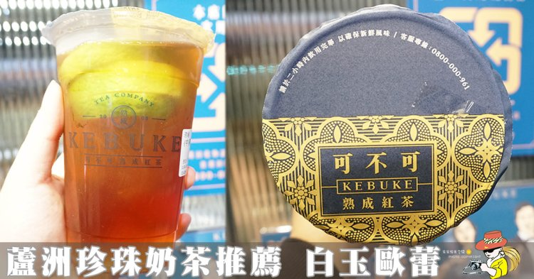 蘆洲珍珠奶茶推薦|可不可熟成紅茶 珍珠奶茶超好喝!