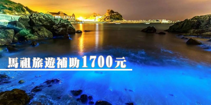 2019馬祖旅遊補助|旅遊1700元怎麼領 申請流程 離島住宿 完整資訊
