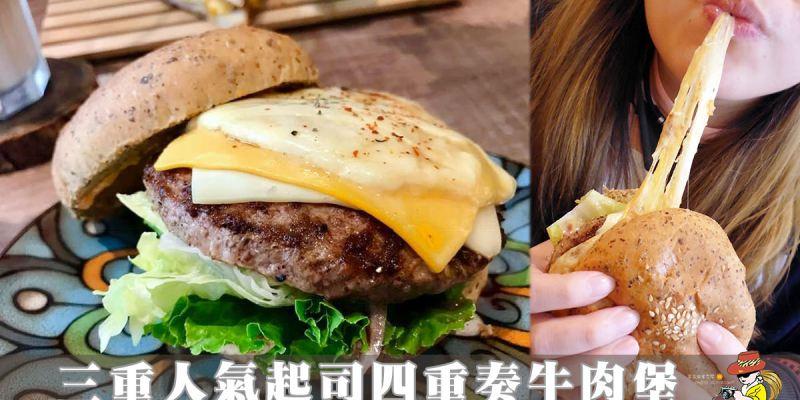 三重美食推薦|三重人氣「早日子」起司四重奏牛肉堡 起司會牽絲喔!