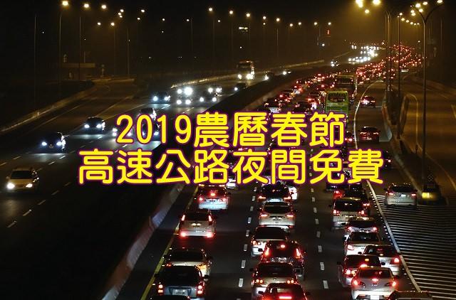 2019(108)農曆春節交通管制夜間「免費」 交通疏導措施(收費、高乘載管制、路肩)