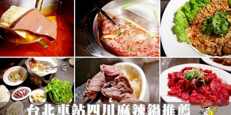 台北南陽街美食推薦 台北車站瓦法奇朵 麻辣鍋必吃 川菜非吃不可(菜單menu價錢)