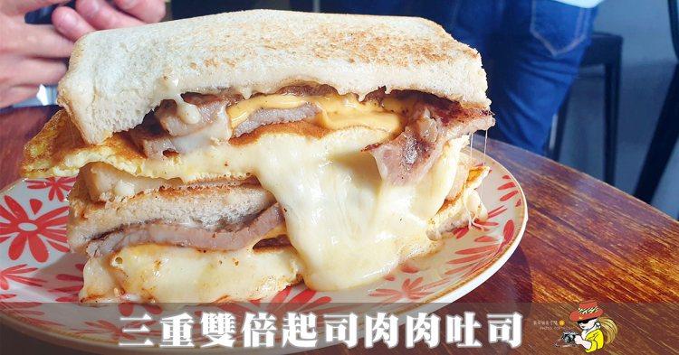 三重鐵板吐司推薦|三重國小捷運站 春米鐵板吐司雙倍起司肉肉必吃!