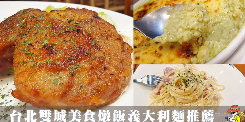 台北雙城街美食|吃味義大利麵 晴光市場商圈 義大利麵推薦 戰斧豬排必吃(菜單menu價錢)